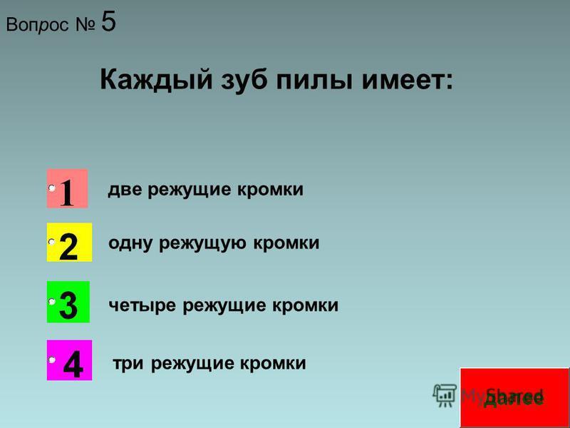 Вопрос 5 Каждый зуб пилы имеет: две режущие кромки одну режущую кромки четыре режущие кромки три режущие кромки