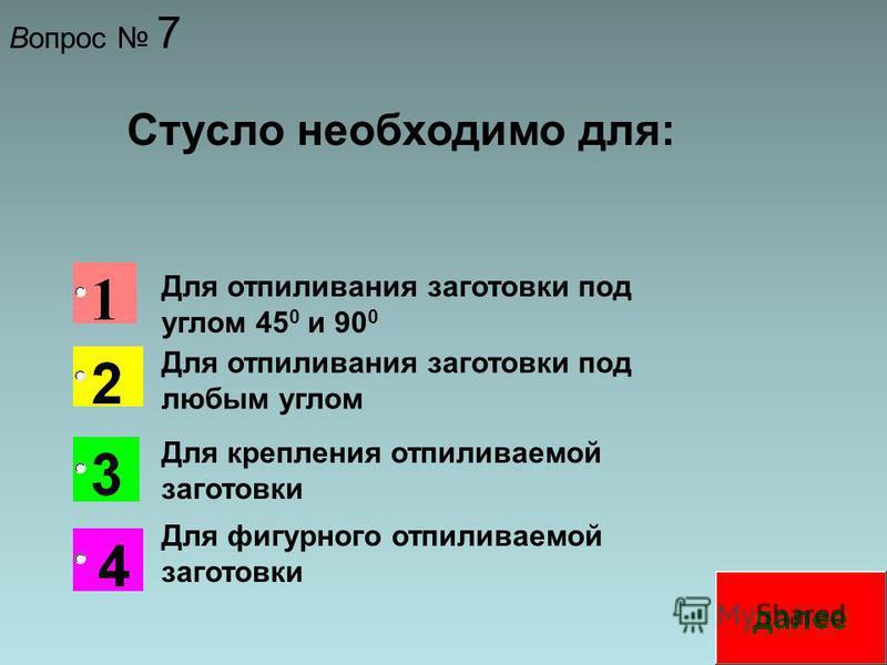 Вопрос 7 Стусло необходимо для: Для отпиливания заготовки под углом 45 0 и 90 0 Для отпиливания заготовки под любым углом Для крепления отпиливаемой заготовки Для фигурного отпиливаемой заготовки