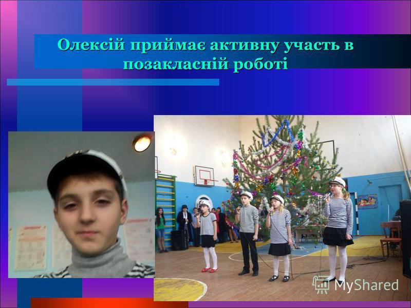 Олексій приймає активну участь в позакласній роботі