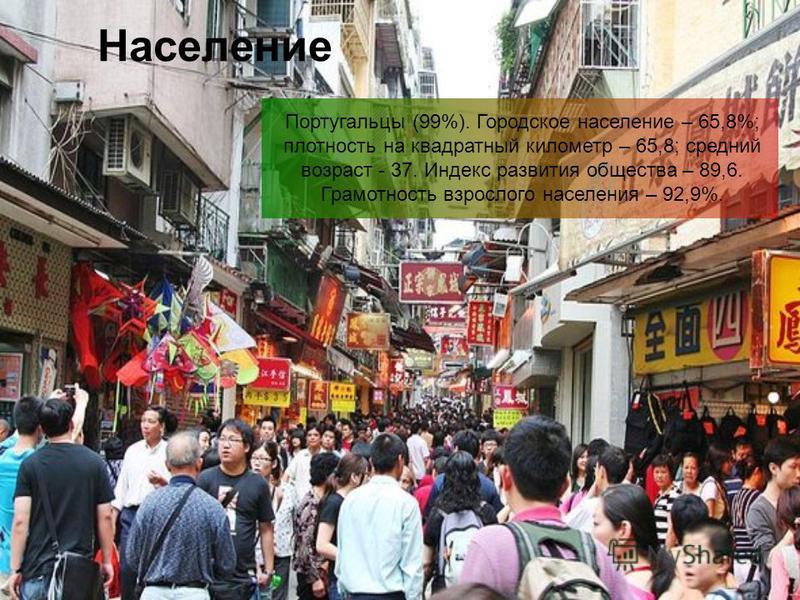 Население Португальцы (99%). Городское население – 65,8%; плотность на квадратный километр – 65,8; средний возраст - 37. Индекс развития общества – 89,6. Грамотность взрослого населения – 92,9%.