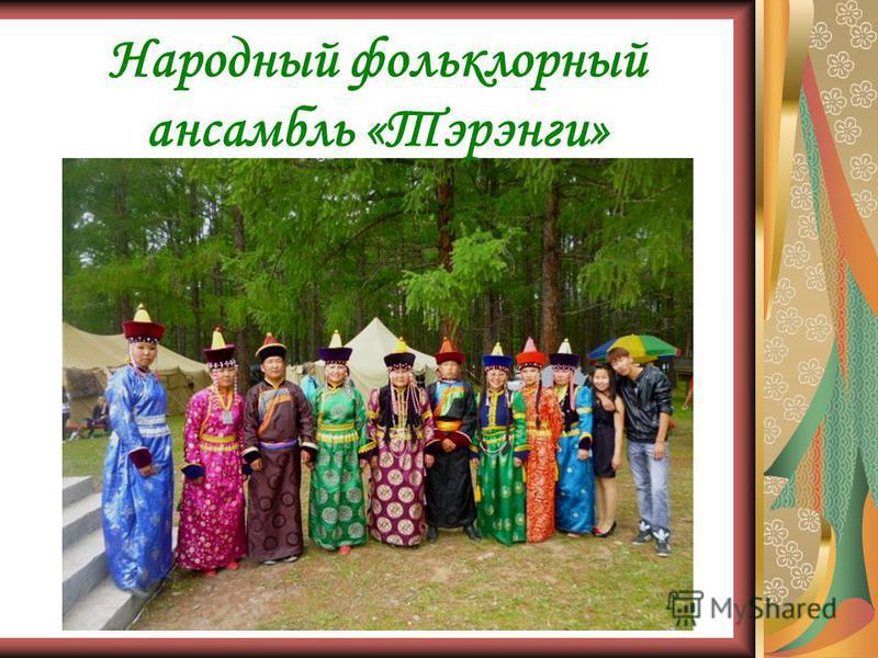 Народный фольклорный ансамбль «Тэрэнги»
