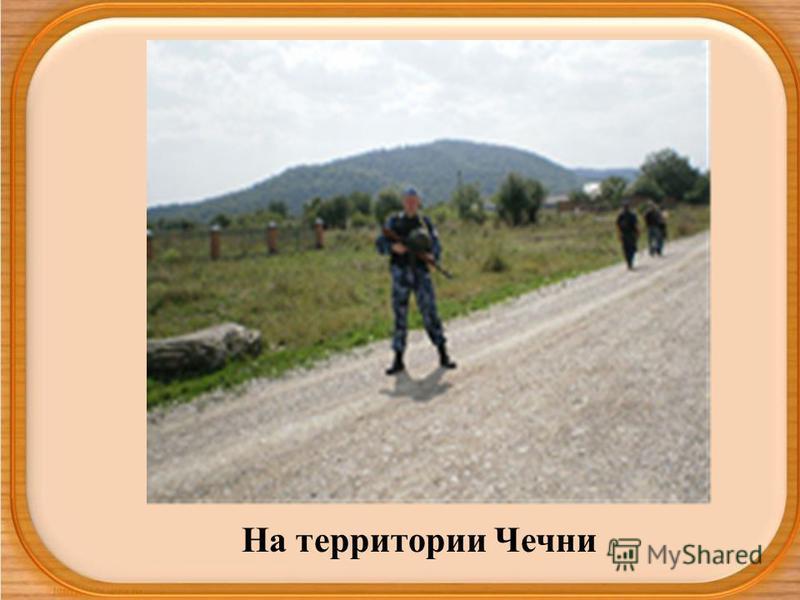 На территории Чечни