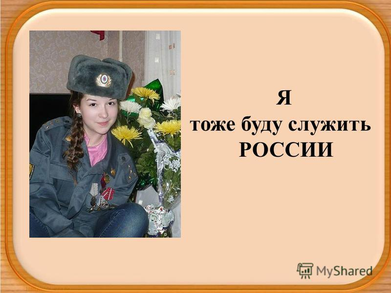 Я тоже буду служить РОССИИ