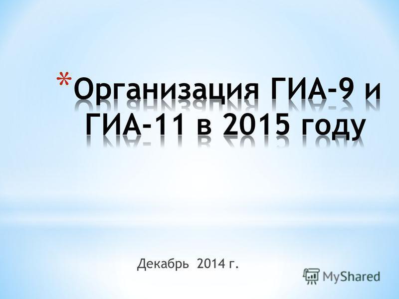 Декабрь 2014 г.