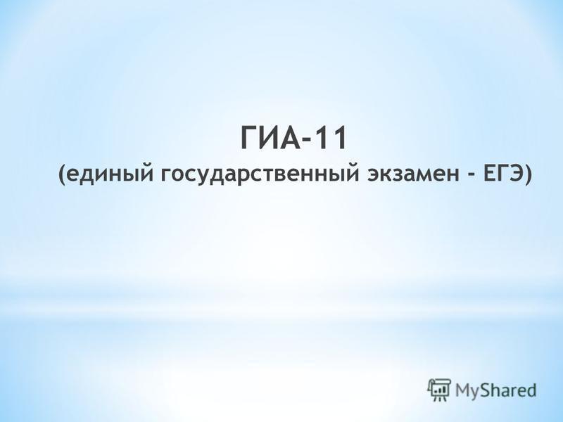 ГИА-11 (единый государственный экзамен - ЕГЭ)
