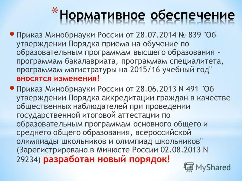 Приказ Минобрнауки России от 28.07.2014 839