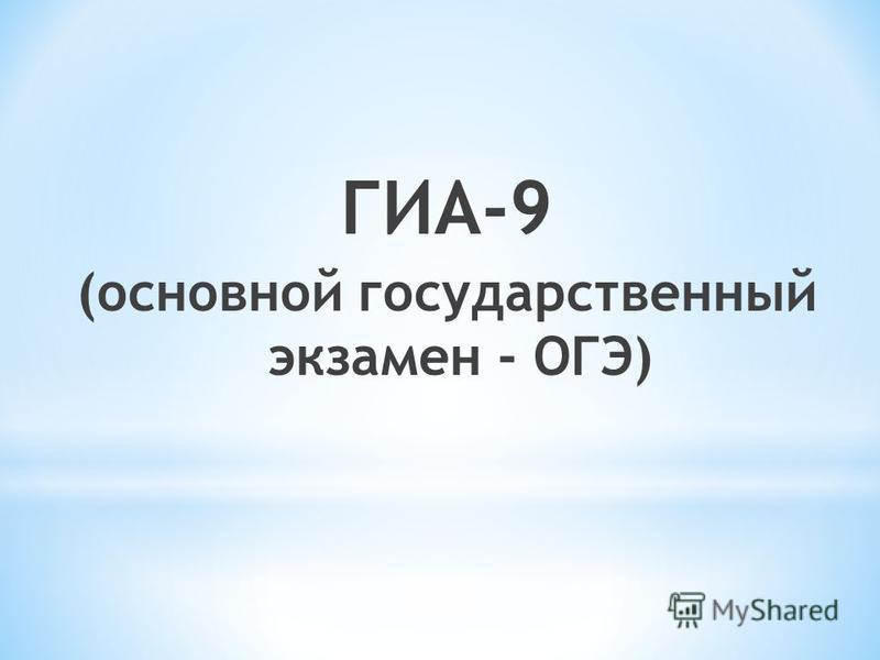 ГИА-9 (основной государственный экзамен - ОГЭ)