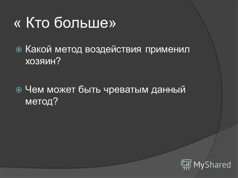« Кто больше» Какой метод воздействия применил хозяин? Чем может быть чреватым данный метод?