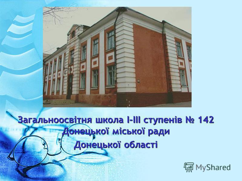 Загальноосвітня школа І-ІІІ ступенів 142 Донецької міської ради Донецької області