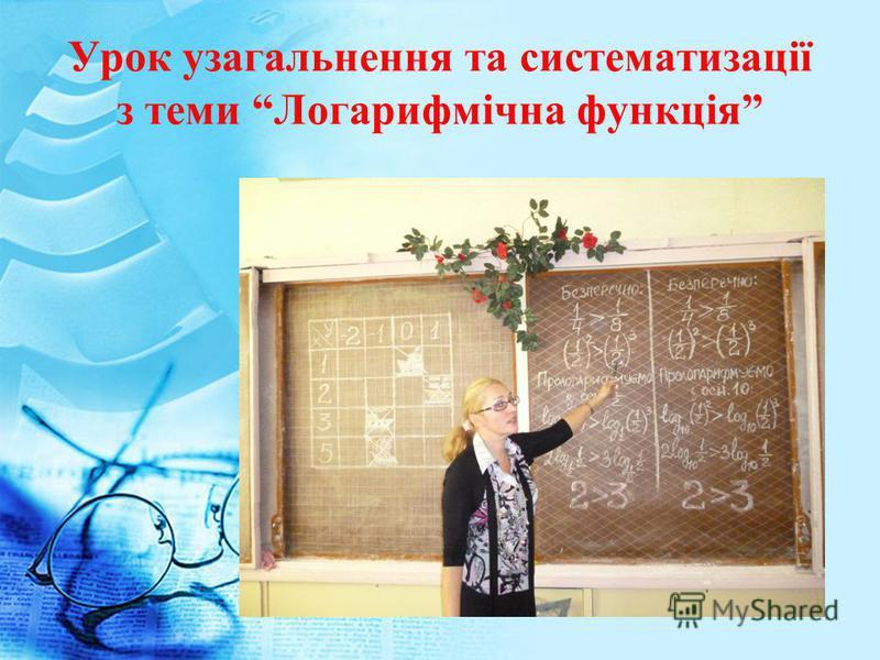 Урок узагальнення та систематизації з теми Логарифмічна функція