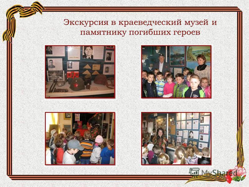 Экскурсия в краеведческий музей и памятнику погибших героев