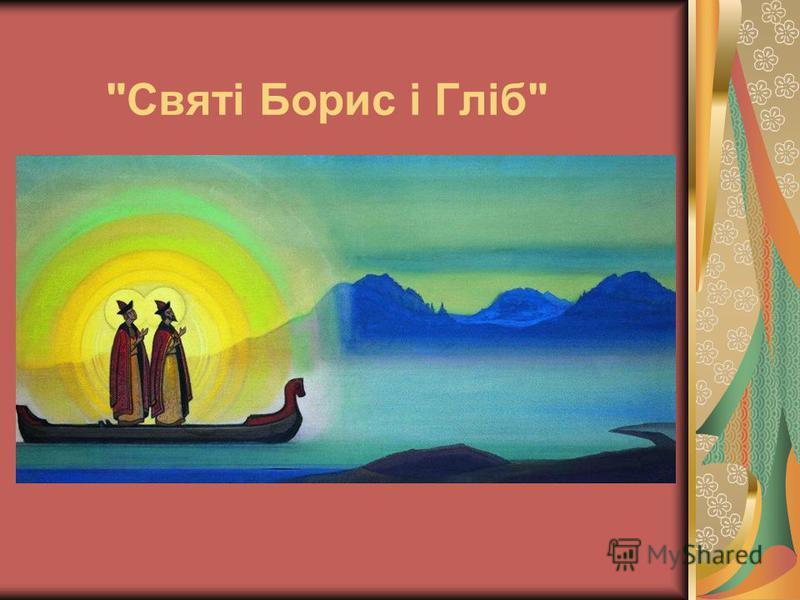 Святі Борис і Гліб