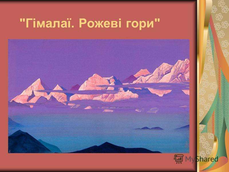 Гімалаї. Рожеві гори