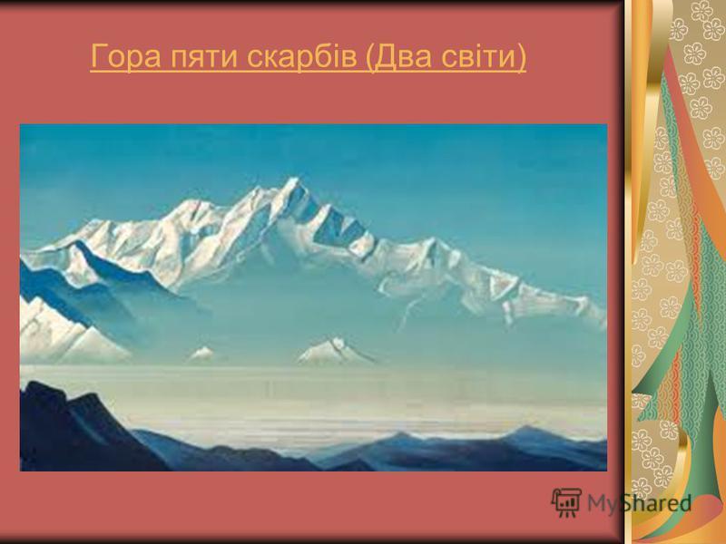 Гора пяти скарбів (Два світи)