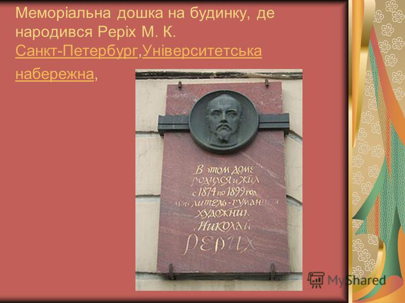 Меморіальна дошка на будинку, де народився Реріх М. К. Санкт-Петербург,Університетська набережна, Санкт-ПетербургУніверситетська набережна