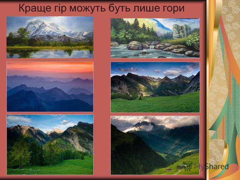 Краще гір можуть буть лише гори