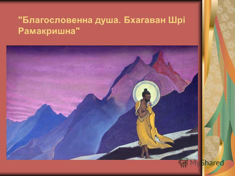 Благословенна душа. Бхагаван Шрі Рамакришна