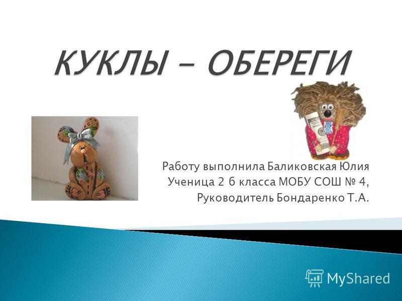 Работу выполнила Баликовская Юлия Ученица 2 б класса МОБУ СОШ 4, Руководитель Бондаренко Т.А.