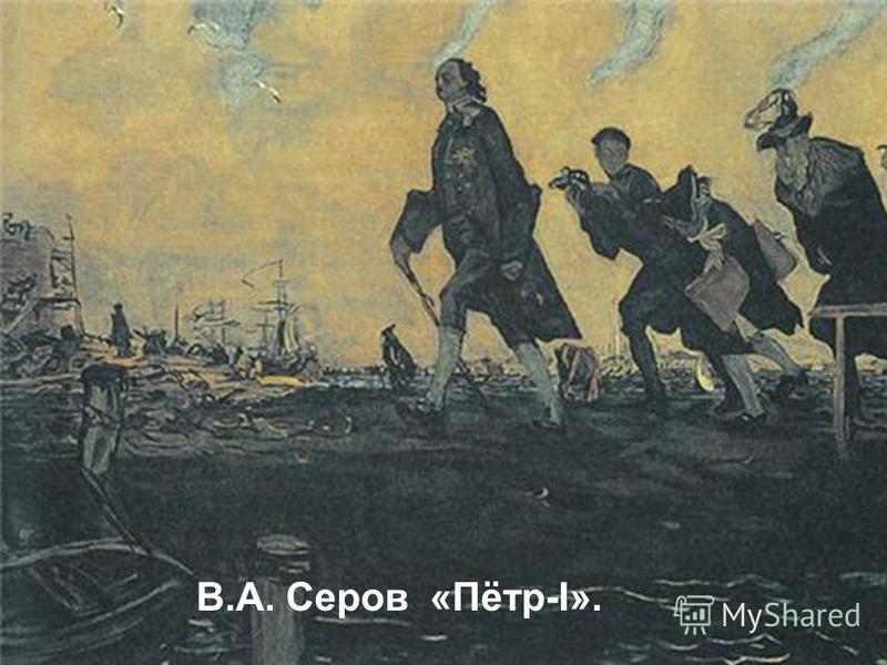В.А. Серов «Пётр-I».