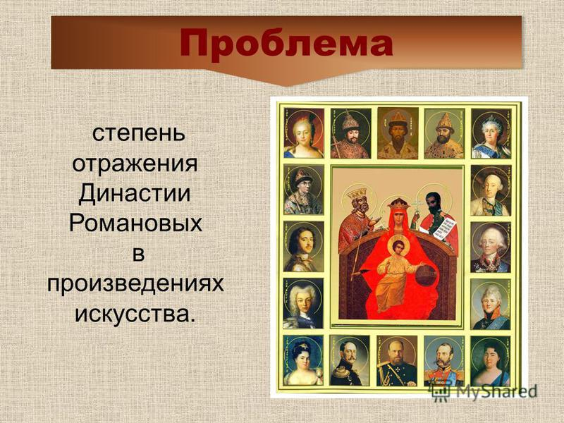 степень отражения Династии Романовых в произведениях искусства. Проблема