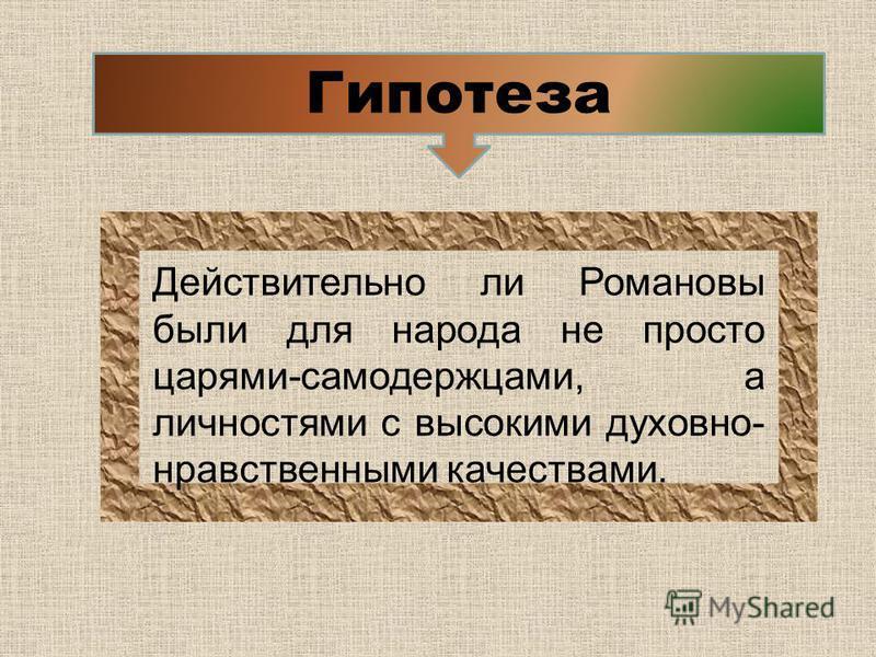 Гипотеза Действительно ли Романовы были для народа не просто царями-самодержцами, а личностями с высокими духовно- нравственными качествами.
