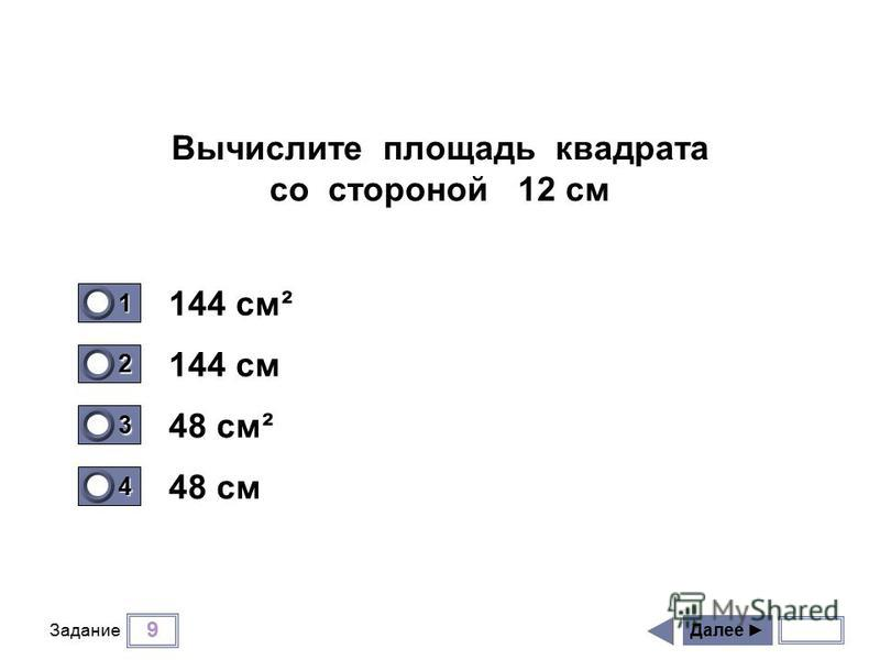 9 Задание 144 см² 144 см 48 см² 48 см Далее 1 1 2 0 3 0 4 0 Вычислите площадь квадрата со стороной 12 см