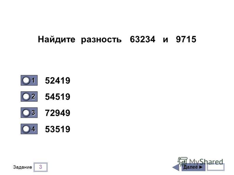 3 Задание 52419 54519 72949 53519 Далее 1 0 2 0 3 0 4 1 Найдите разность 63234 и 9715