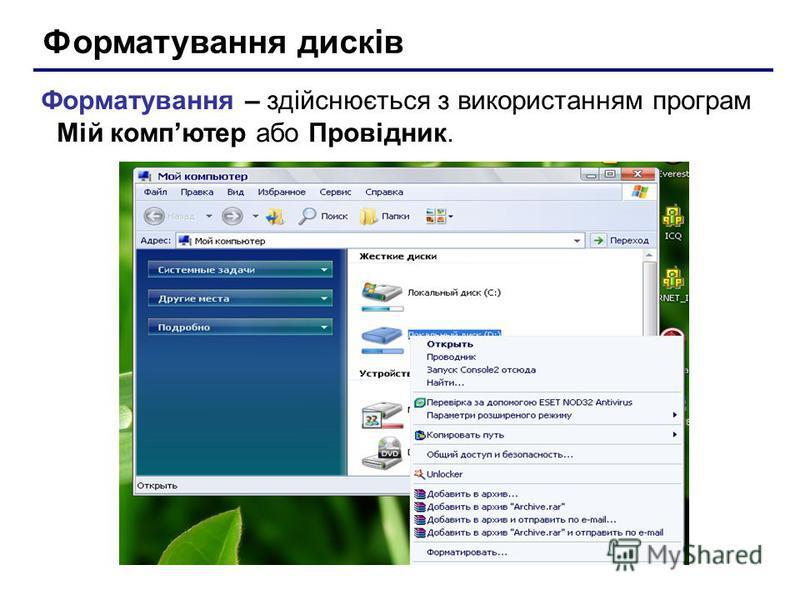 Форматування дисків Форматування – здійснюється з використанням програм Мій компютер або Провідник.
