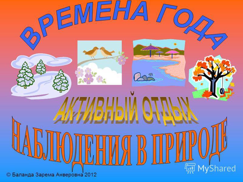 © Баланда Зарема Анверовна 2012