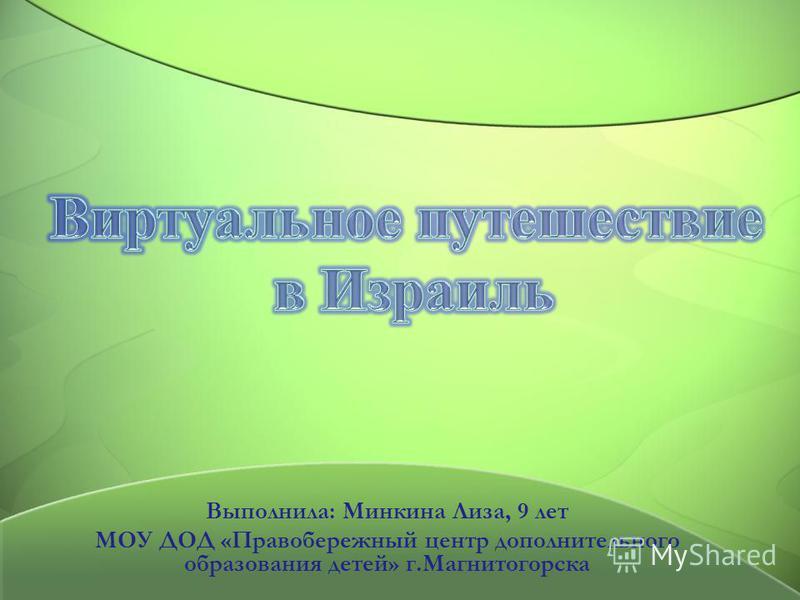 Выполнила: Минкина Лиза, 9 лет МОУ ДОД «Правобережный центр дополнительного образования детей» г.Магнитогорска