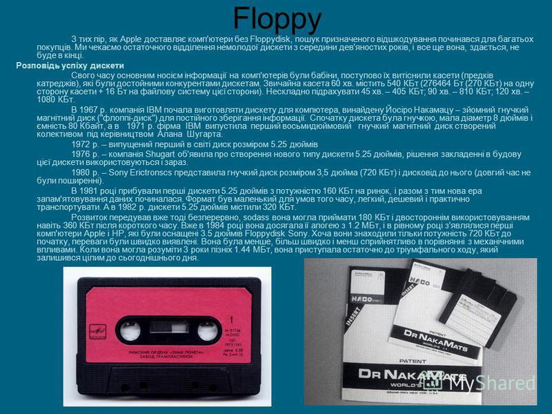 Floppy З тих пір, як Apple доставляє комп'ютери без Floppydisk, пошук призначеного відшкодування починався для багатьох покупців. Ми чекаємо остаточного відділення немолодої дискети з середини дев'яностих років, і все ще вона, здається, не буде в кін