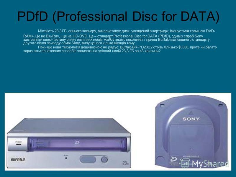 PDfD (Professional Disc for DATA) Місткість 23,3 ГБ, синього кольору, використовує диск, укладений в картридж, іменується «заміною DVD- RAM». Це не Blu-Ray, і це не HD-DVD. Це – стандарт Professional Disc for DATA (PDfD), одна із спроб Sony застовпит
