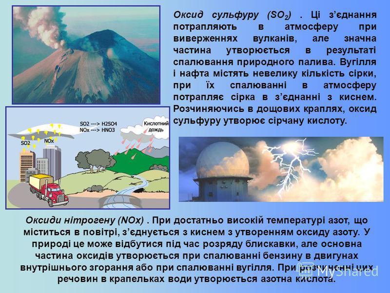 Оксиди нітрогену (NOx). При достатньо високій температурі азот, що міститься в повітрі, зєднується з киснем з утворенням оксиду азоту. У природі це може відбутися під час розряду блискавки, але основна частина оксидів утворюється при спалюванні бензи