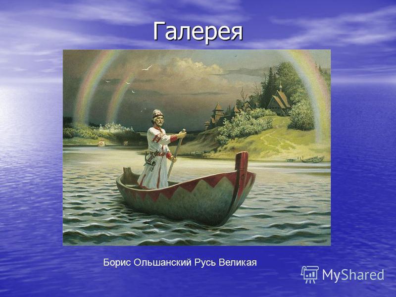 Галерея Борис Ольшанский Русь Великая