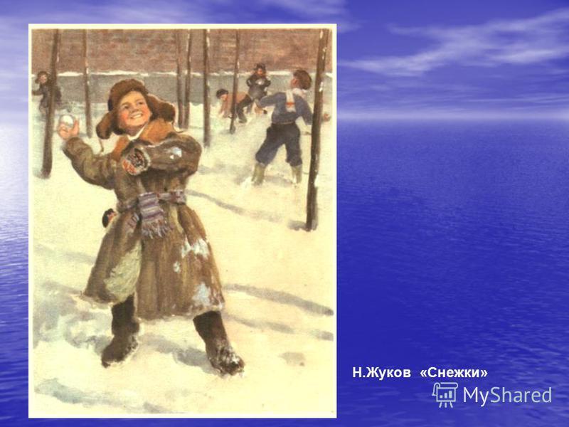 Н.Жуков «Снежки»