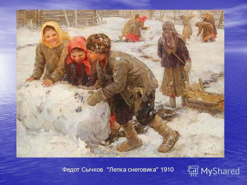 Федот Сычков Лепка снеговика 1910