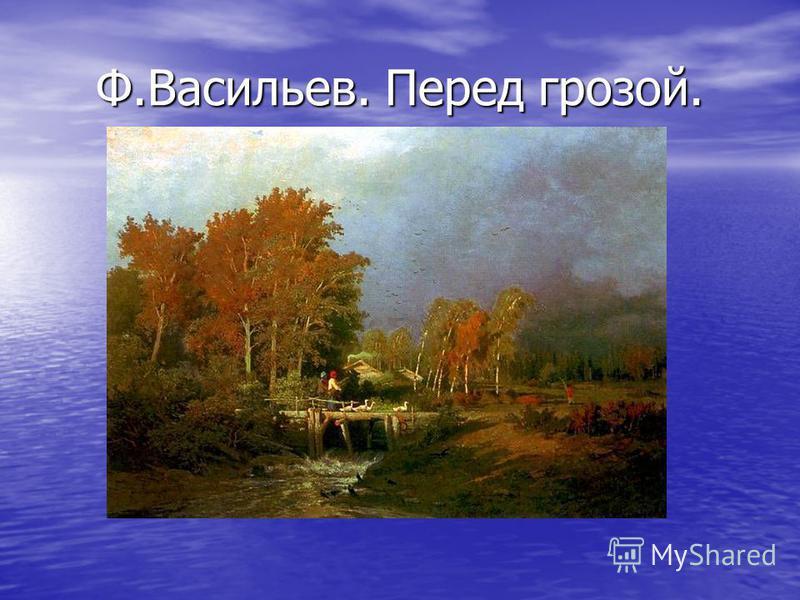 Ф.Васильев. Перед грозой.