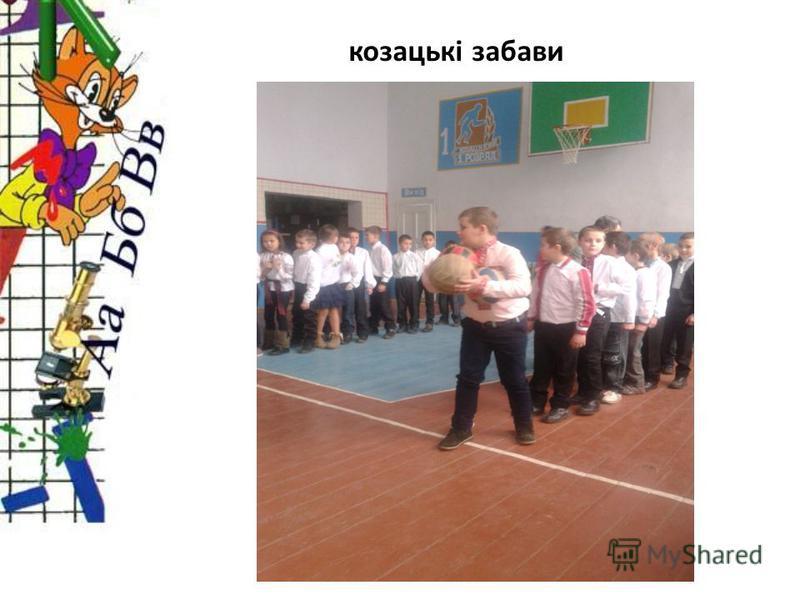 козацькі забави ко