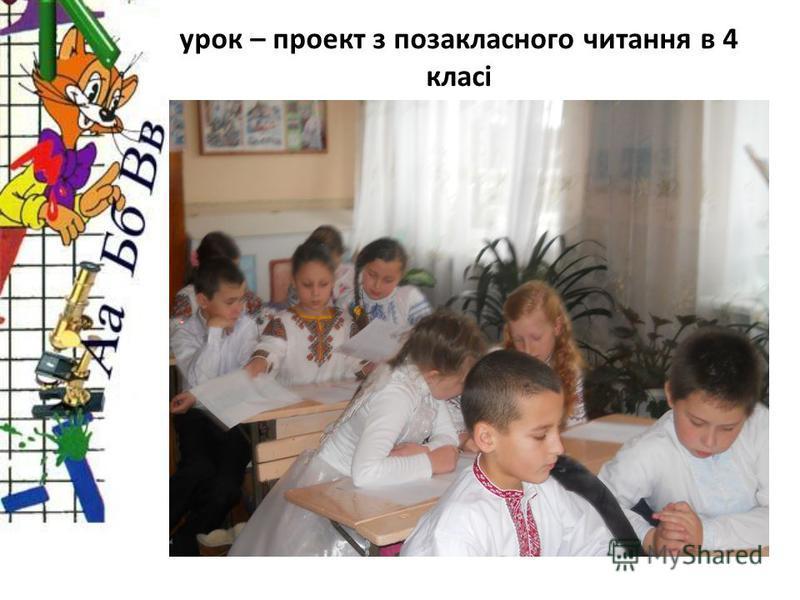 урок – проект з позакласного читання в 4 класі
