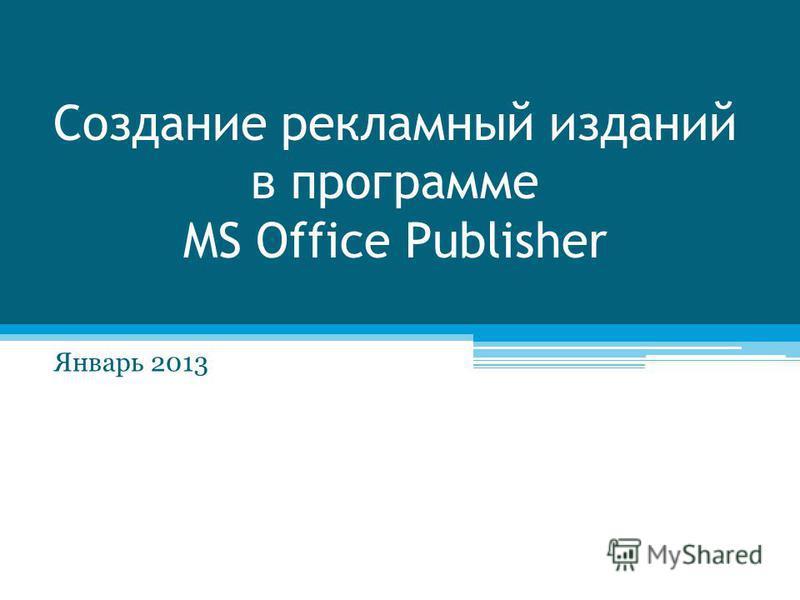 Создание рекламный изданий в программе MS Office Publisher Январь 2013
