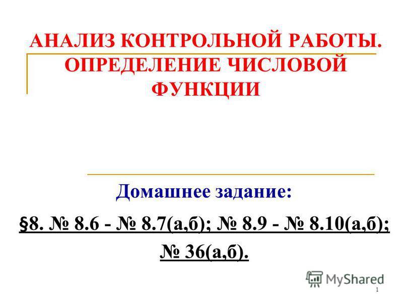 АНАЛИЗ КОНТРОЛЬНОЙ РАБОТЫ. ОПРЕДЕЛЕНИЕ ЧИСЛОВОЙ ФУНКЦИИ Домашнее задание: §8. 8.6 - 8.7(а,б); 8.9 - 8.10(а,б); 36(а,б). 1