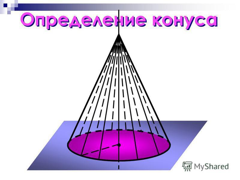 Определение конуса