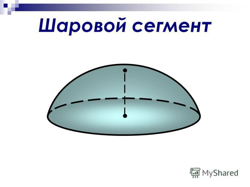 Шаровой сегмент