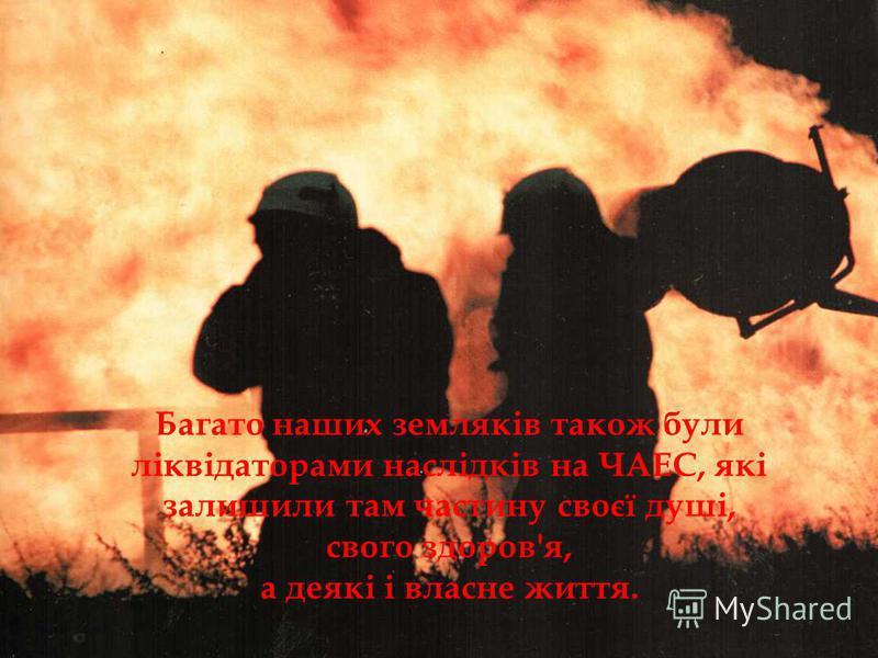 26 квітня 2012 року виповниться 26 років одній з найтрагічніших дат в історії людства, яка обернулася лихом не лише для народу України, але й для народів інших держав. Цей день назавжди залишиться в серцях людей днем скорботи й пам яті жертв Чорнобил