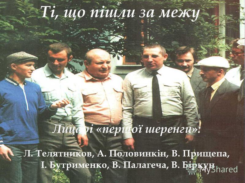 Володя любив життя, любив людей, умів з ними спілкуватися. Будучи тяжко хворим, після аварії на Чорнобильській АЕС, він завжди залишався життєрадісним.