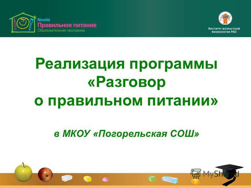 Реализация программы «Разговор о правильном питании» в МКОУ «Погорельская СОШ»