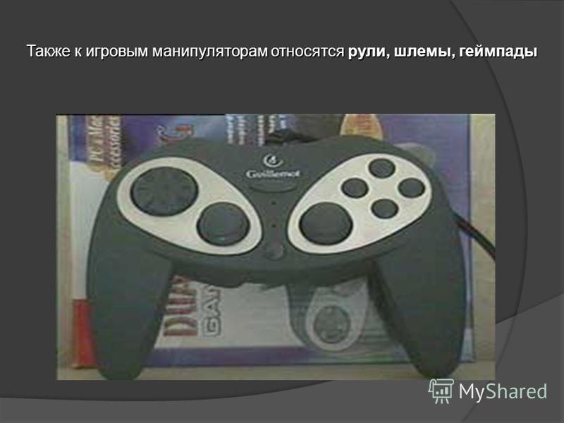 Также к игровым манипуляторам относятся рули, шлемы, геймпады