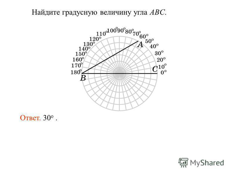 Найдите градусную величину угла ABC. Ответ. 30 о.