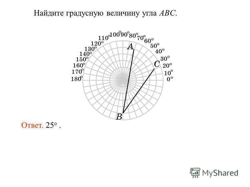 Найдите градусную величину угла ABC. Ответ. 25 о.