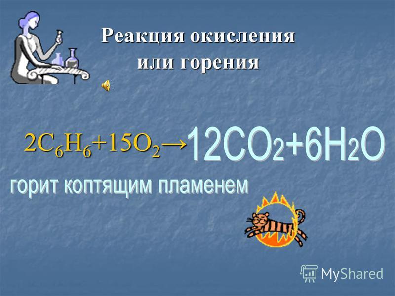 C6H6 C6H6 C6H6 C6H6 +3Cl 2 +3Cl 2